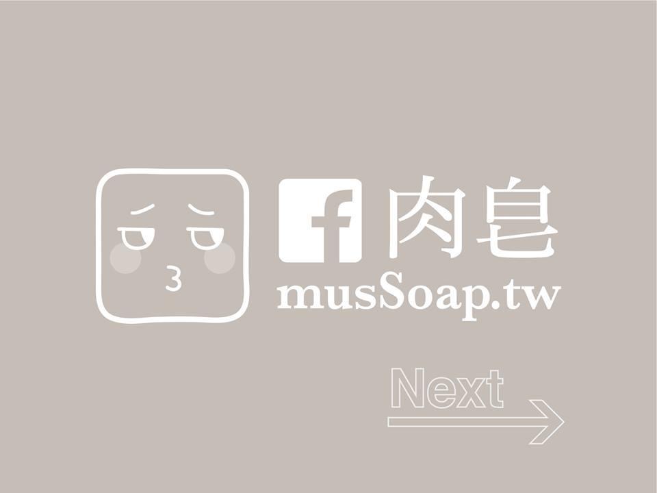 musSoap.tw 4