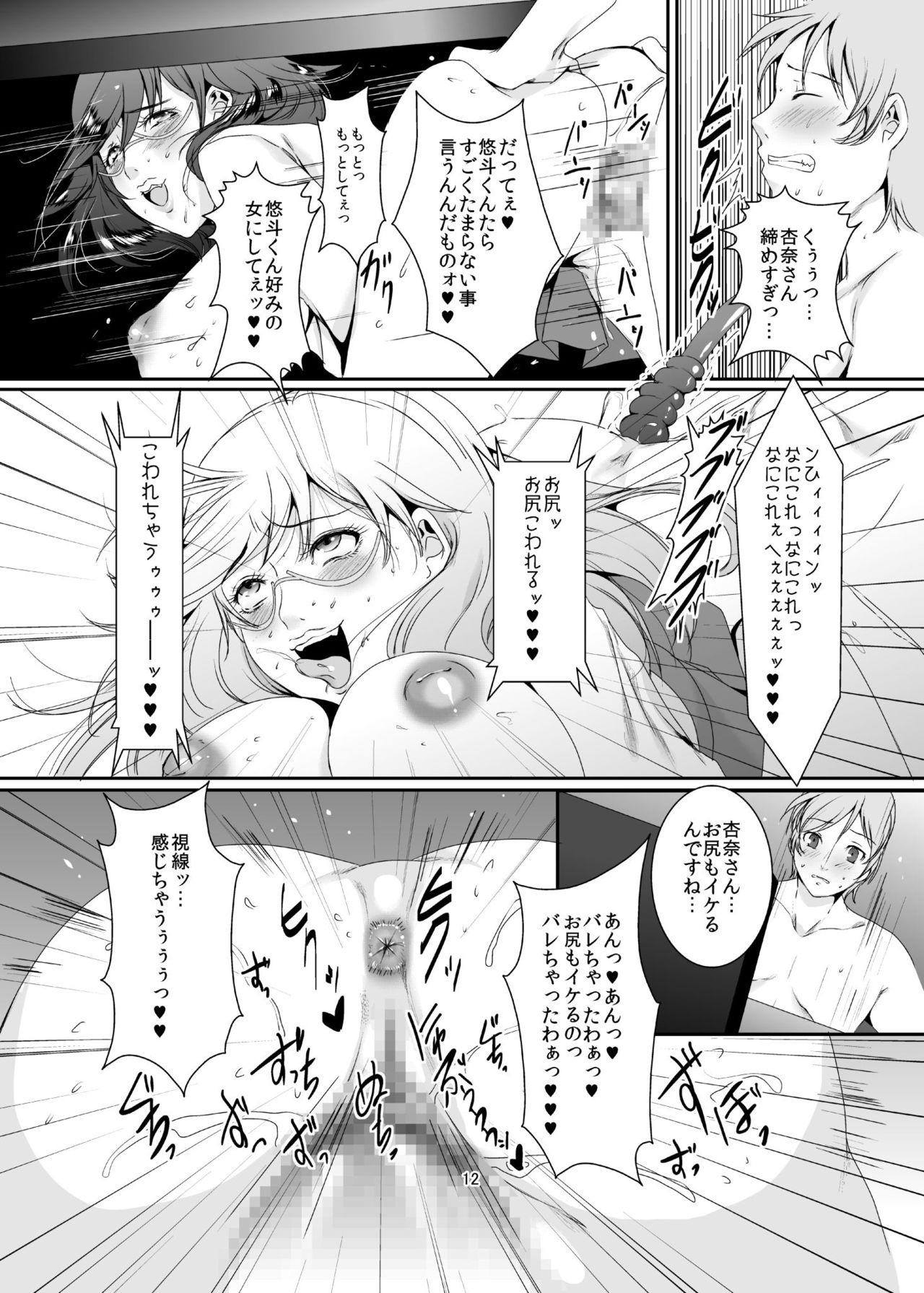 [Sprechchor (Eguchi Chibi)] Oku-sama wa Moto Yariman -Besluted- 5 [Digital] 12