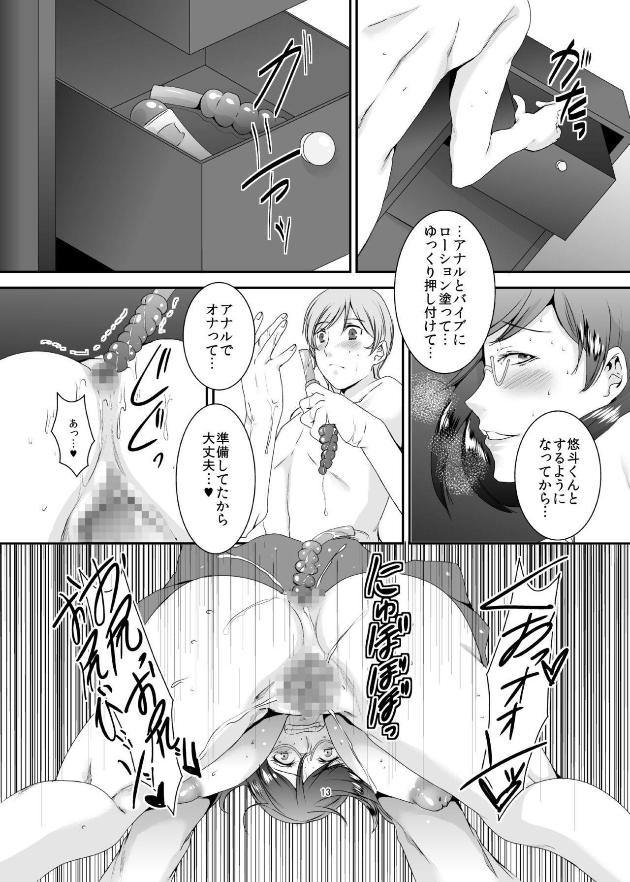 [Sprechchor (Eguchi Chibi)] Oku-sama wa Moto Yariman -Besluted- 5 [Digital] 13