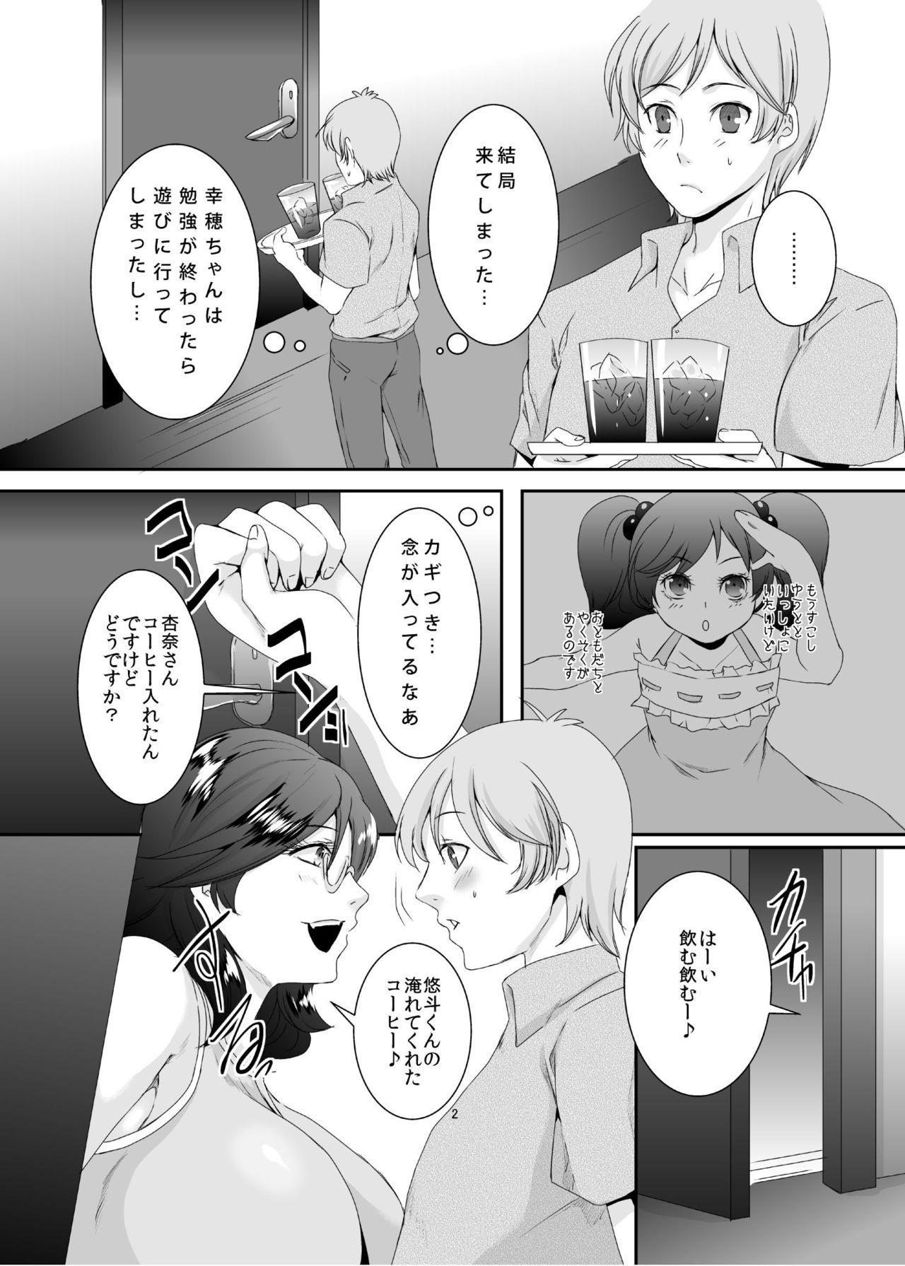 [Sprechchor (Eguchi Chibi)] Oku-sama wa Moto Yariman -Besluted- 5 [Digital] 2