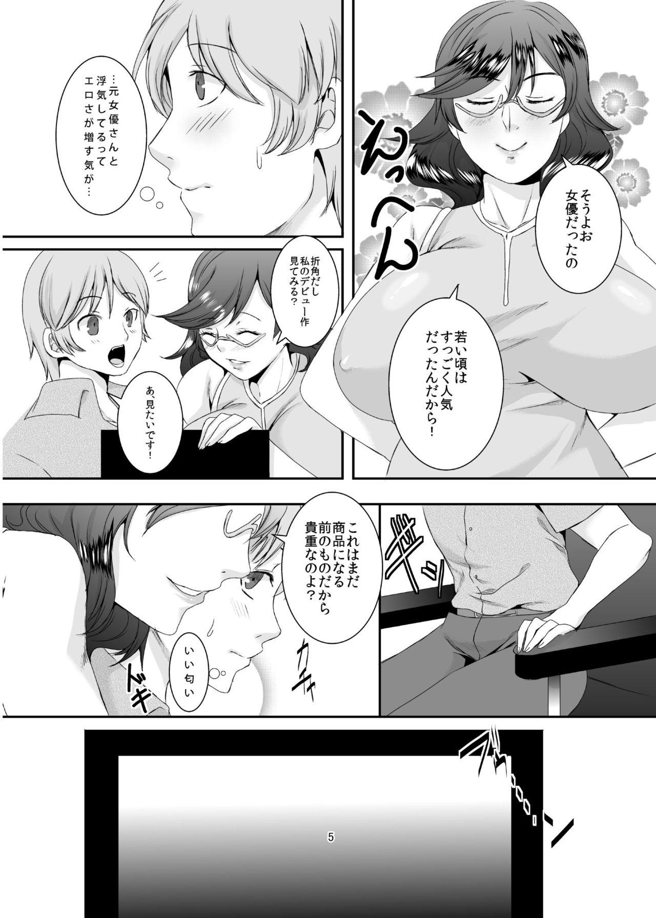 [Sprechchor (Eguchi Chibi)] Oku-sama wa Moto Yariman -Besluted- 5 [Digital] 5