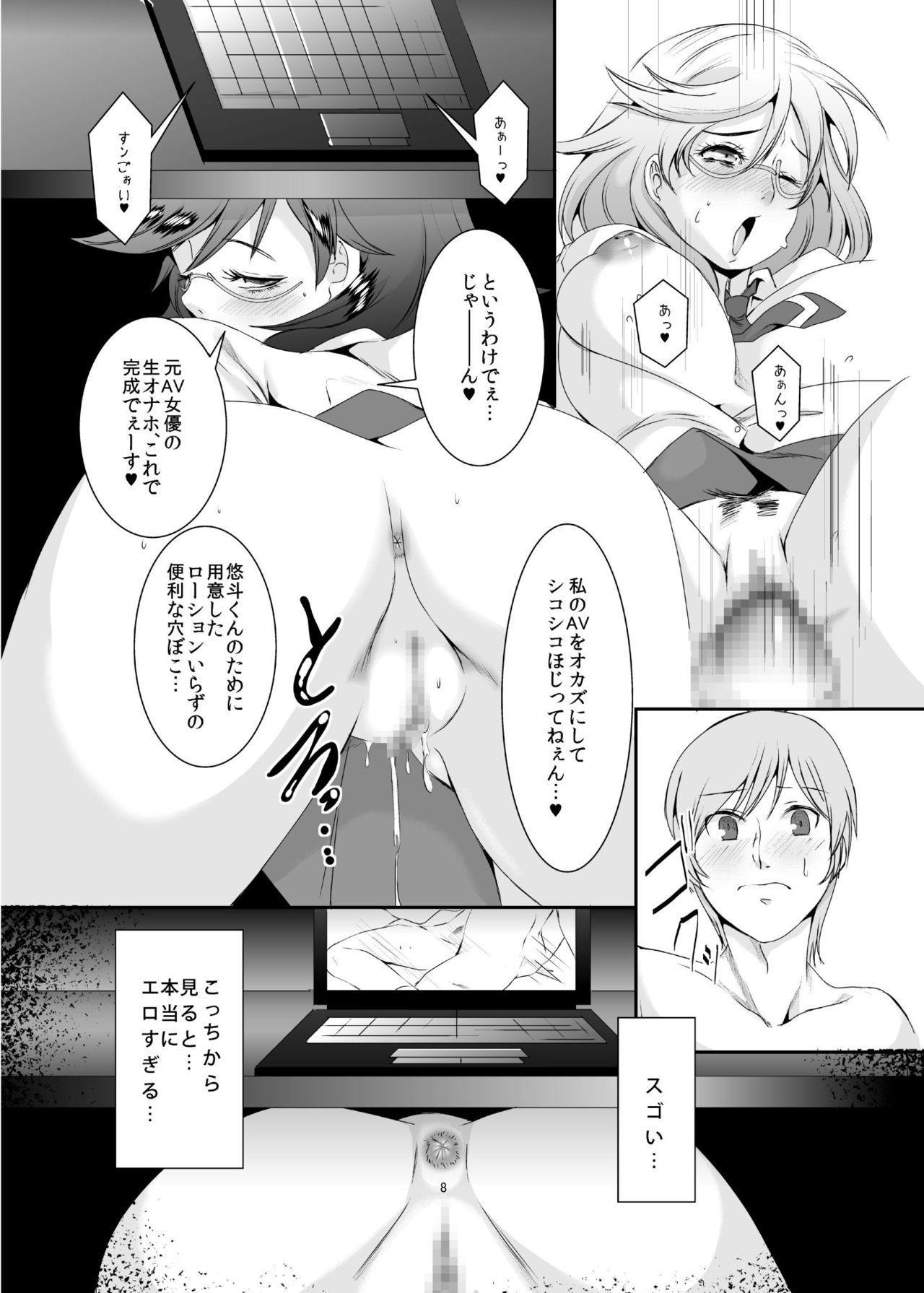 [Sprechchor (Eguchi Chibi)] Oku-sama wa Moto Yariman -Besluted- 5 [Digital] 8