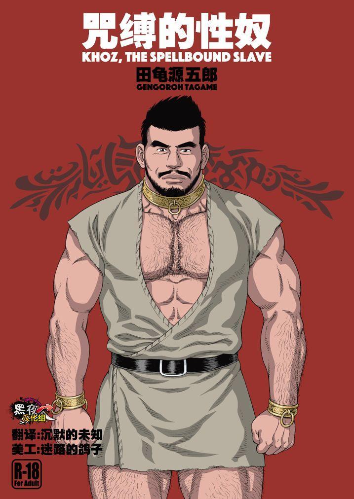 Jubaku no Seiyatsu - Khoz, The Spellbound Slave 0