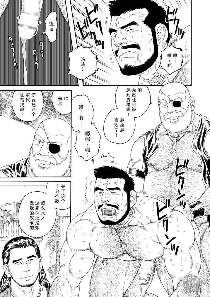 Jubaku no Seiyatsu - Khoz, The Spellbound Slave 10