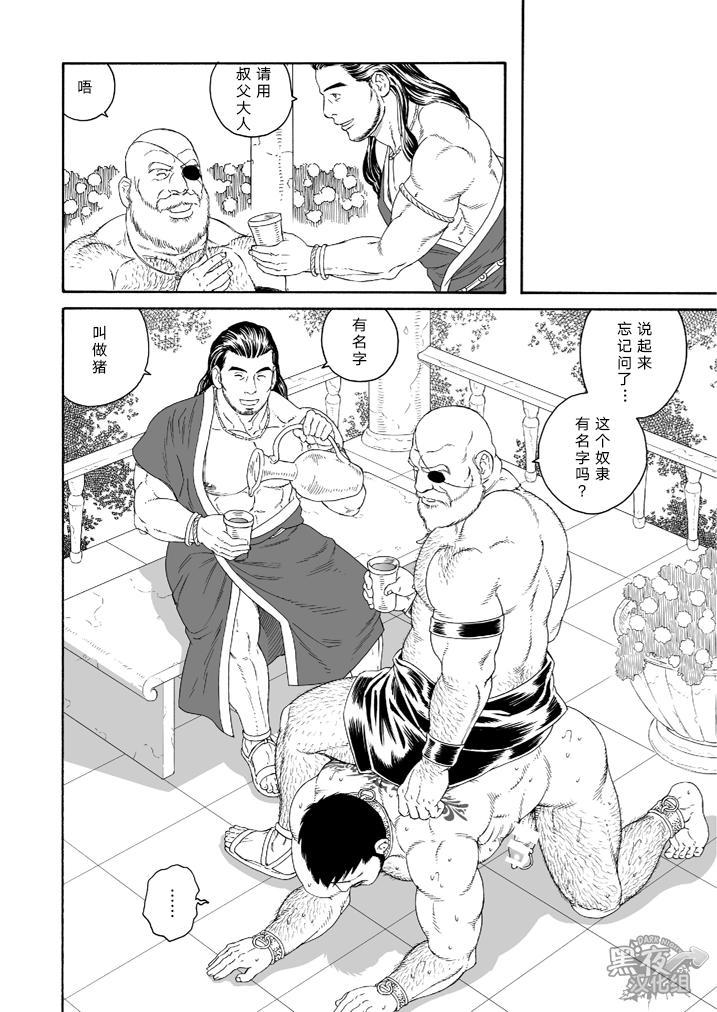 Jubaku no Seiyatsu - Khoz, The Spellbound Slave 13