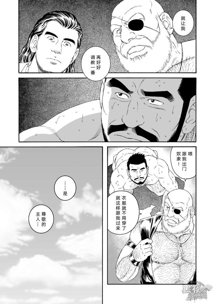 Jubaku no Seiyatsu - Khoz, The Spellbound Slave 16