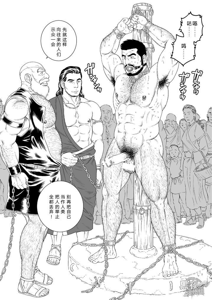 Jubaku no Seiyatsu - Khoz, The Spellbound Slave 17