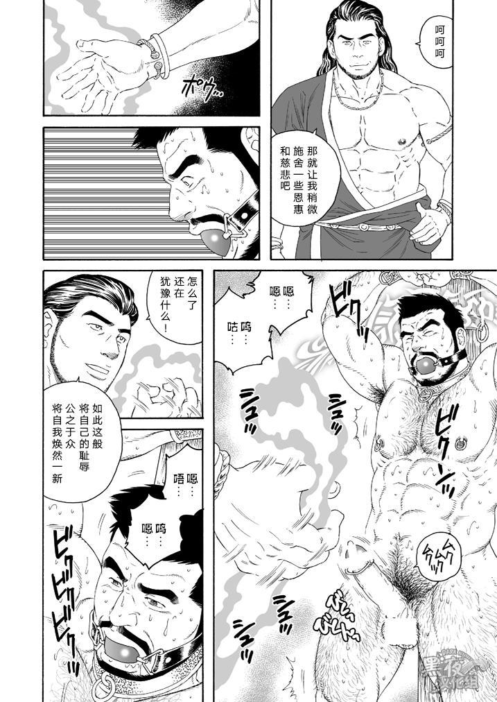 Jubaku no Seiyatsu - Khoz, The Spellbound Slave 19
