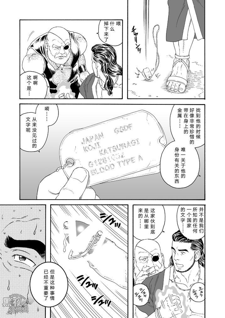 Jubaku no Seiyatsu - Khoz, The Spellbound Slave 20
