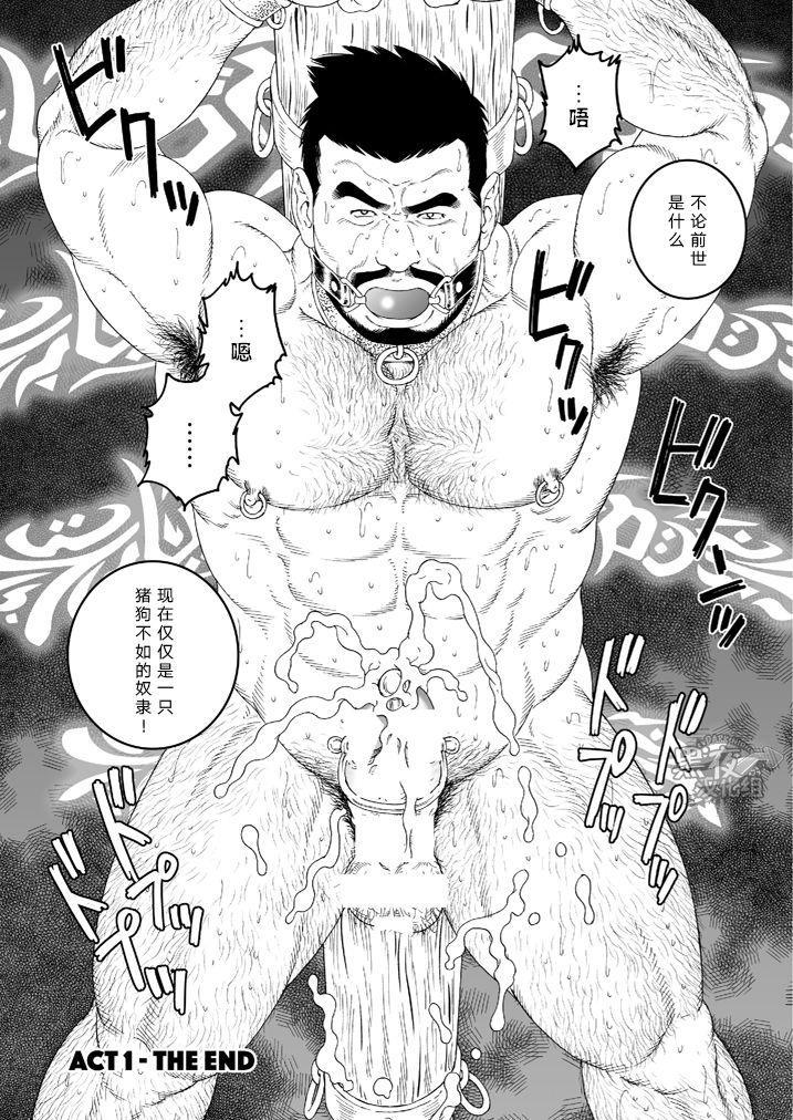 Jubaku no Seiyatsu - Khoz, The Spellbound Slave 21