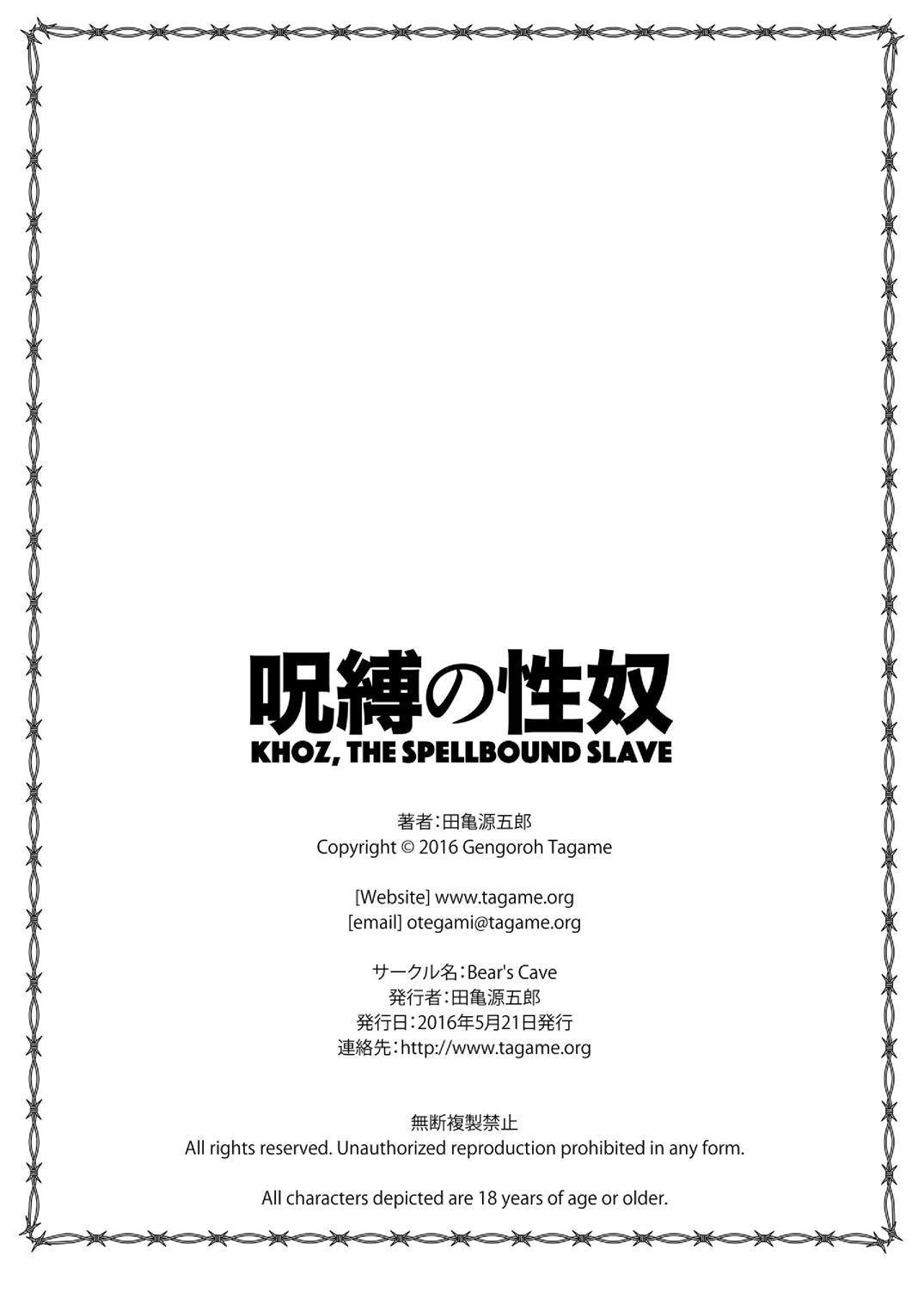 Jubaku no Seiyatsu - Khoz, The Spellbound Slave 23