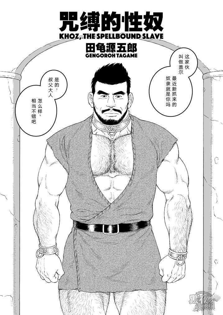 Jubaku no Seiyatsu - Khoz, The Spellbound Slave 2