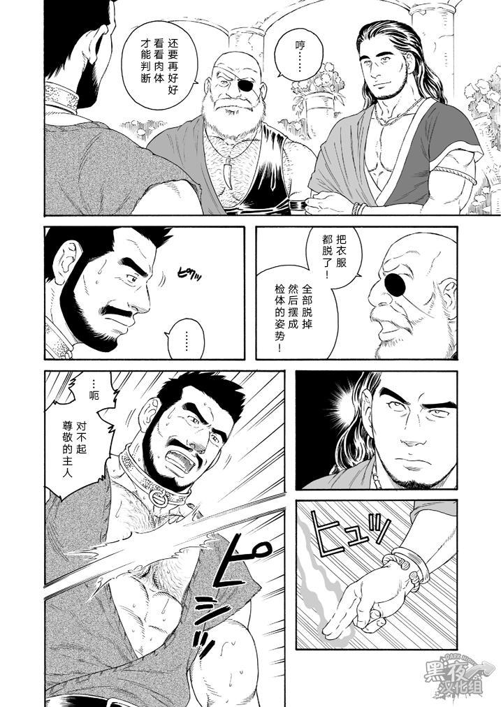 Jubaku no Seiyatsu - Khoz, The Spellbound Slave 3