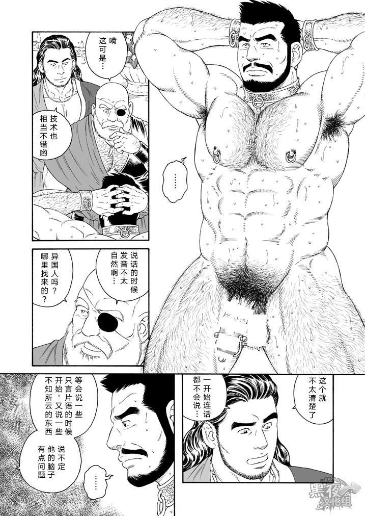 Jubaku no Seiyatsu - Khoz, The Spellbound Slave 4