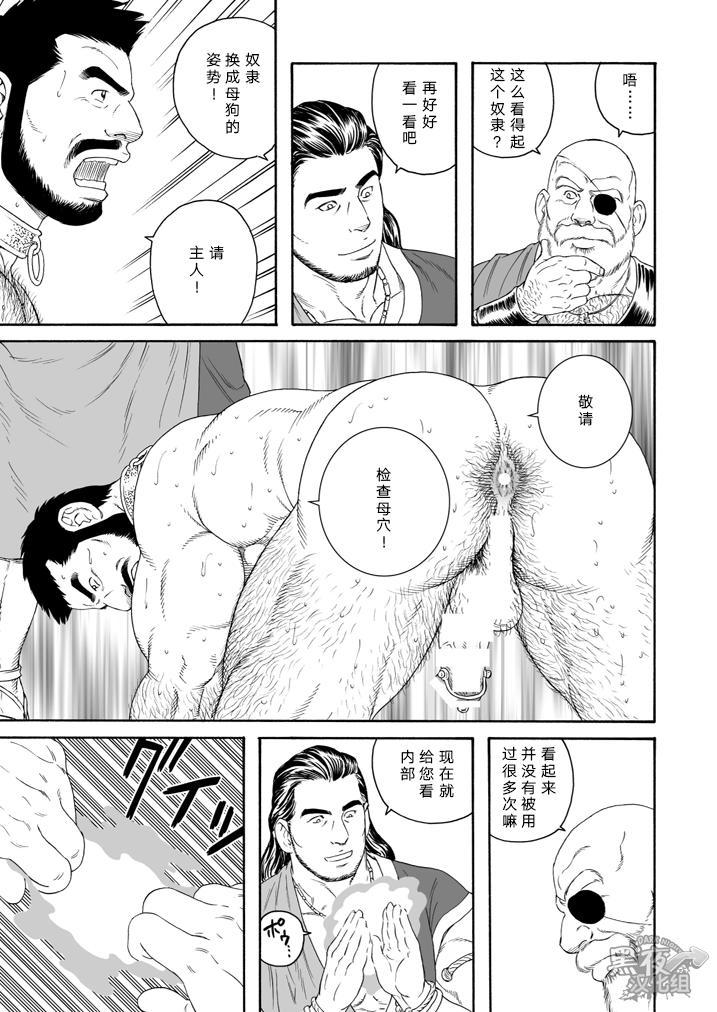 Jubaku no Seiyatsu - Khoz, The Spellbound Slave 6