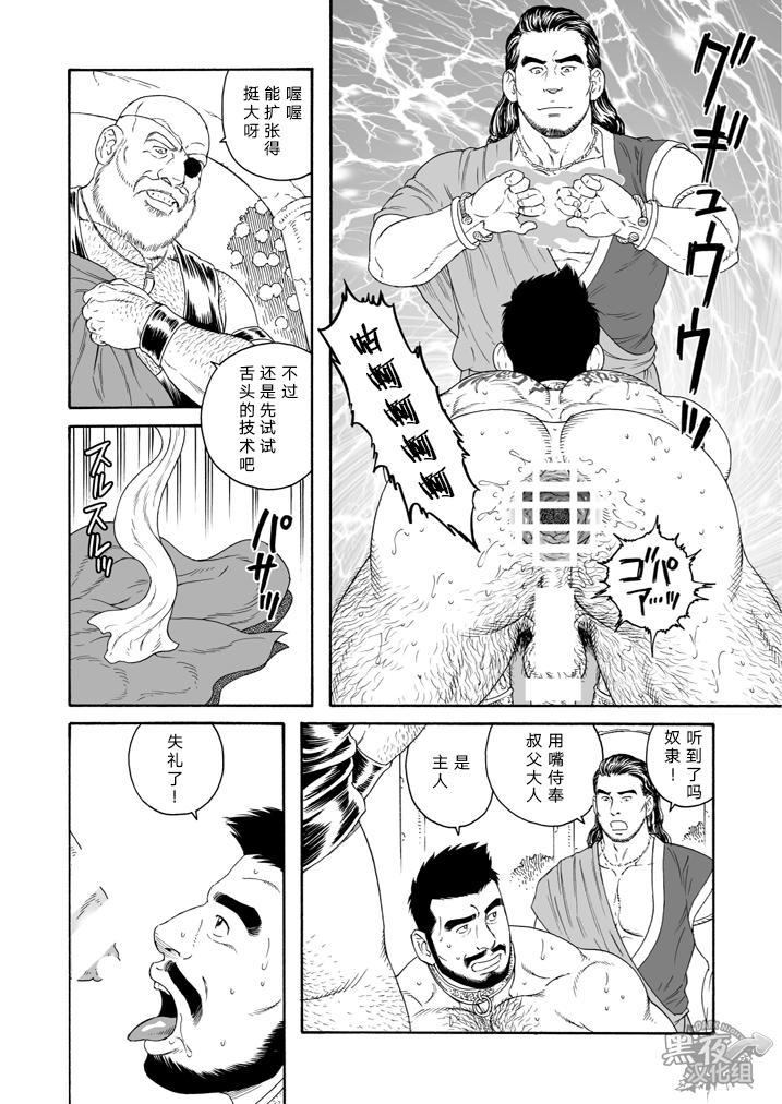Jubaku no Seiyatsu - Khoz, The Spellbound Slave 7