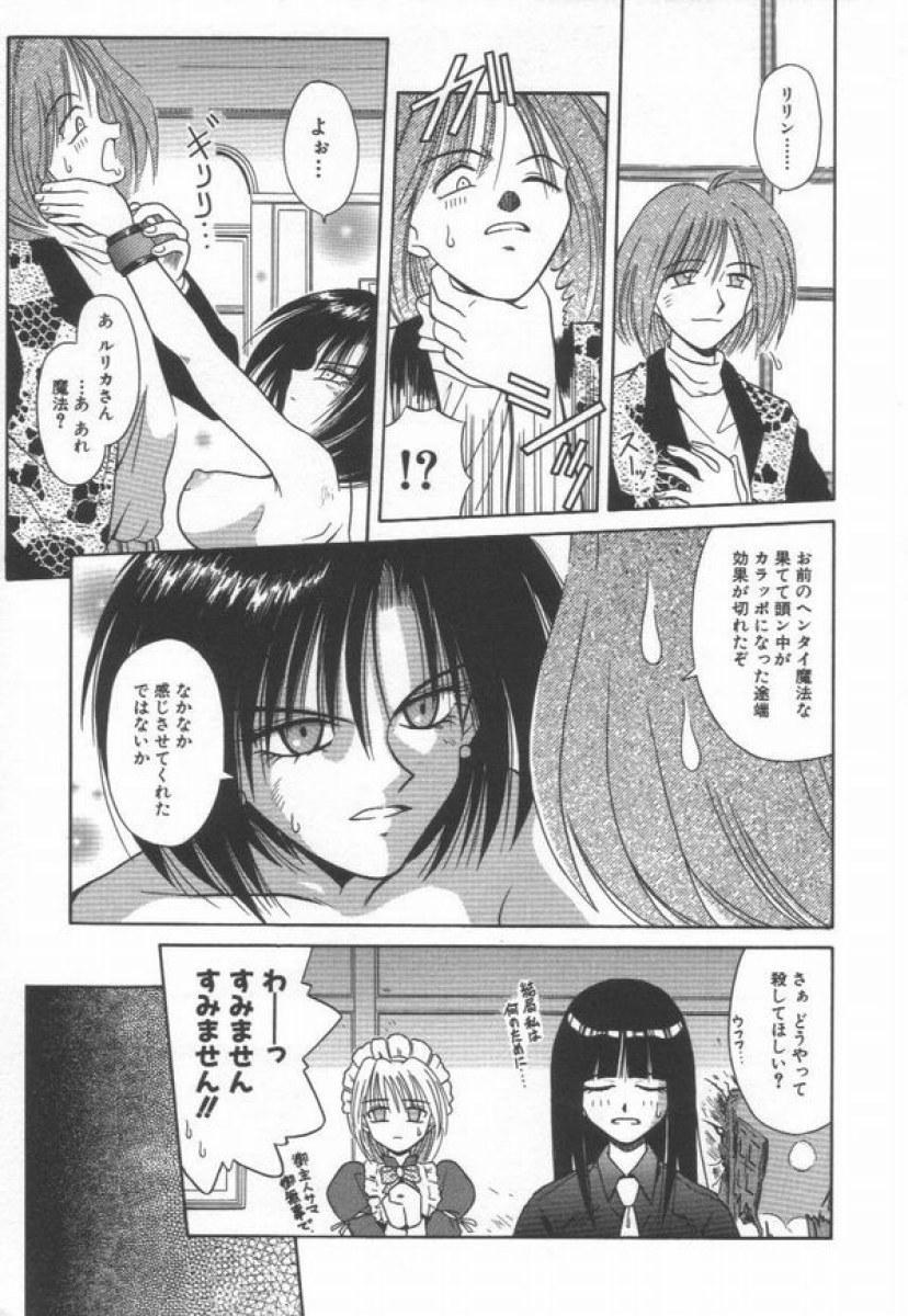 Ikeigeshiki 138