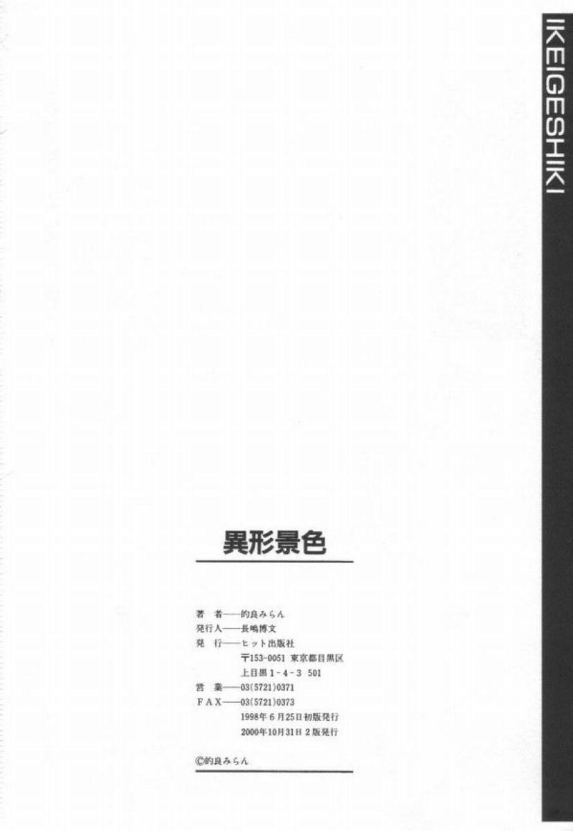 Ikeigeshiki 167