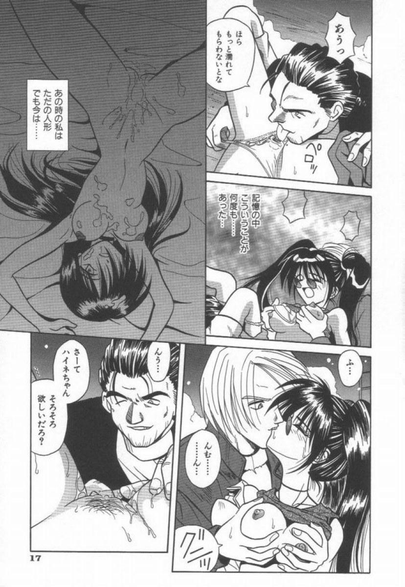 Ikeigeshiki 22