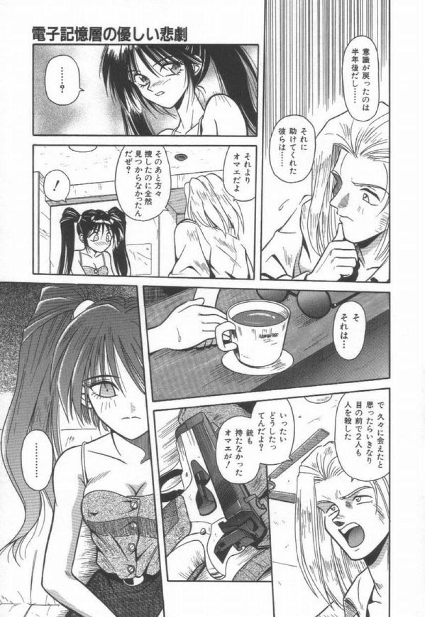 Ikeigeshiki 38