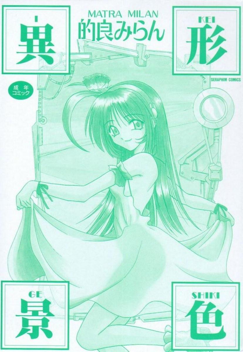 Ikeigeshiki 4