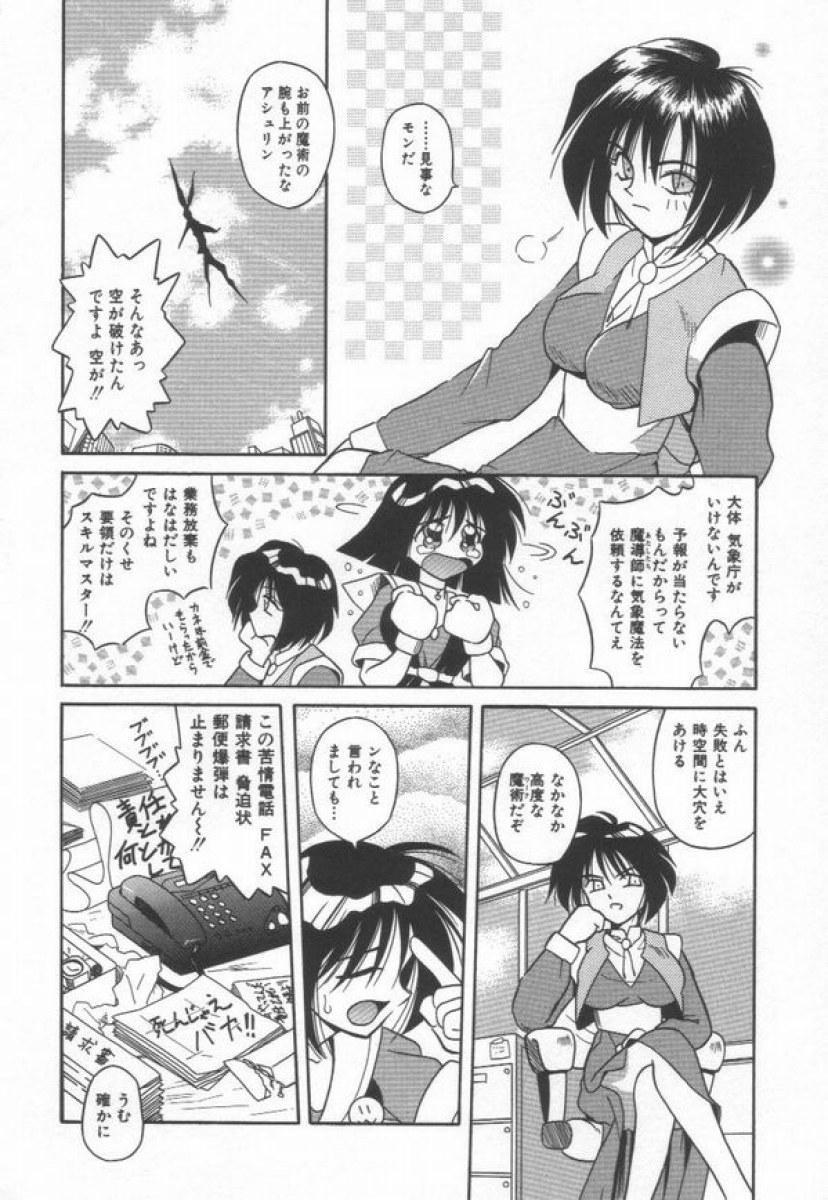 Ikeigeshiki 57