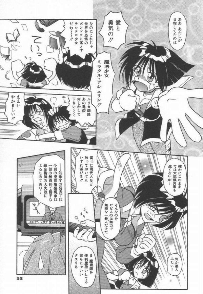 Ikeigeshiki 58