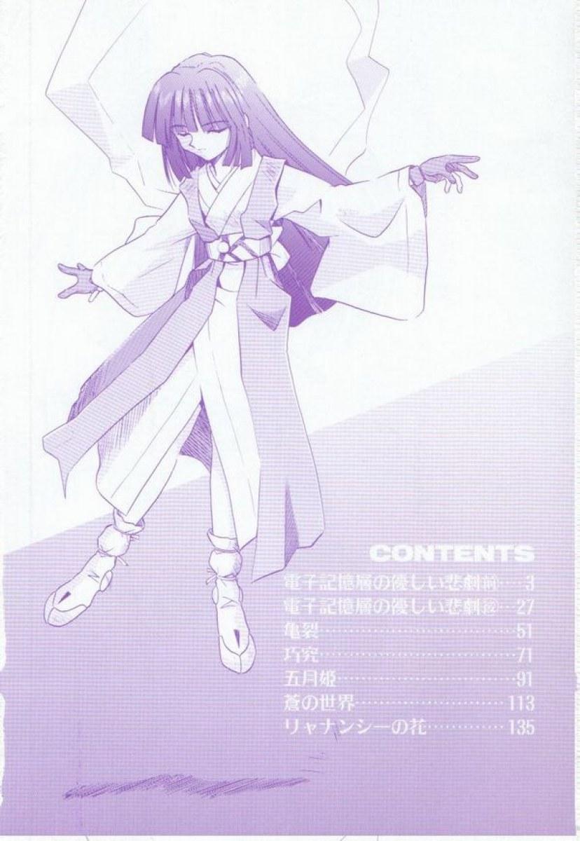 Ikeigeshiki 7