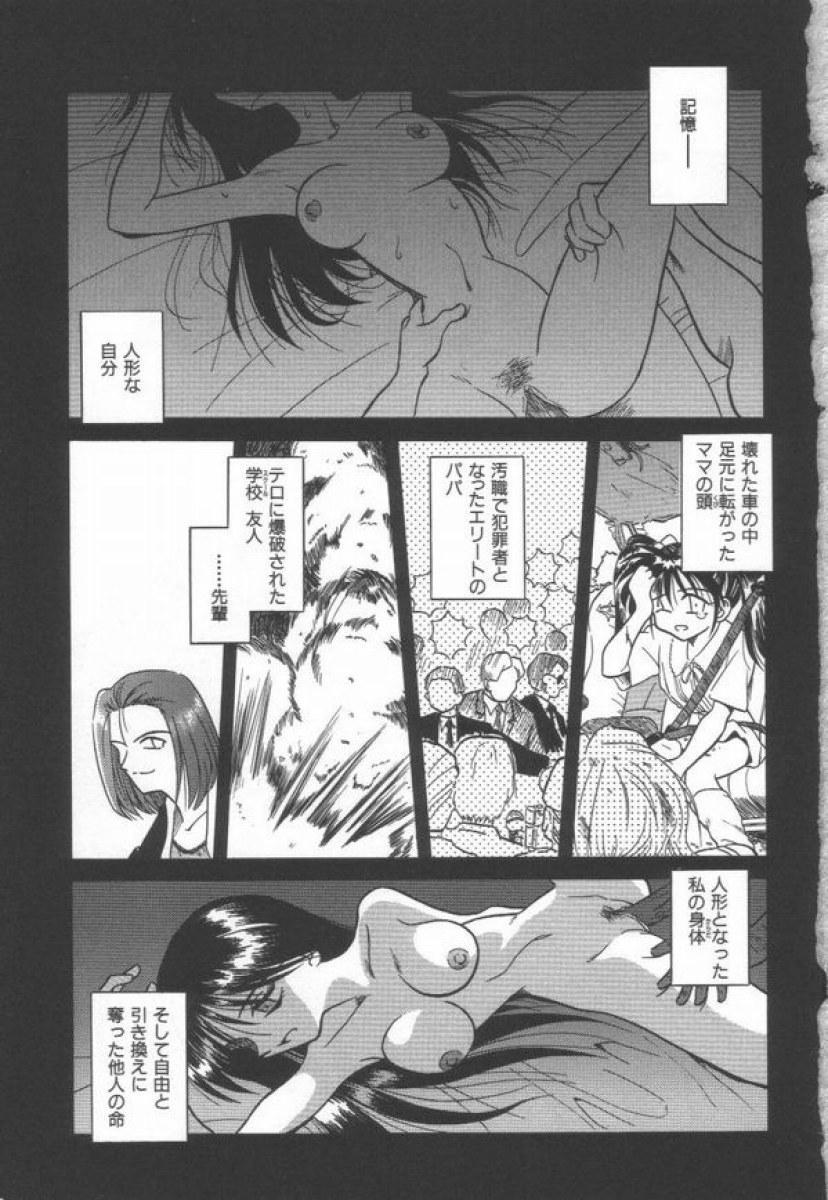Ikeigeshiki 8