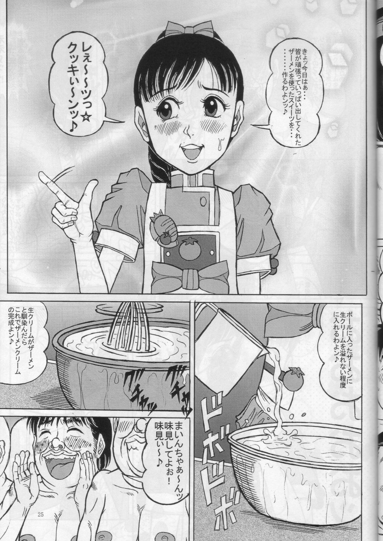 Minna de Yokumite Ara★Domo♪ Kaiseiban 23