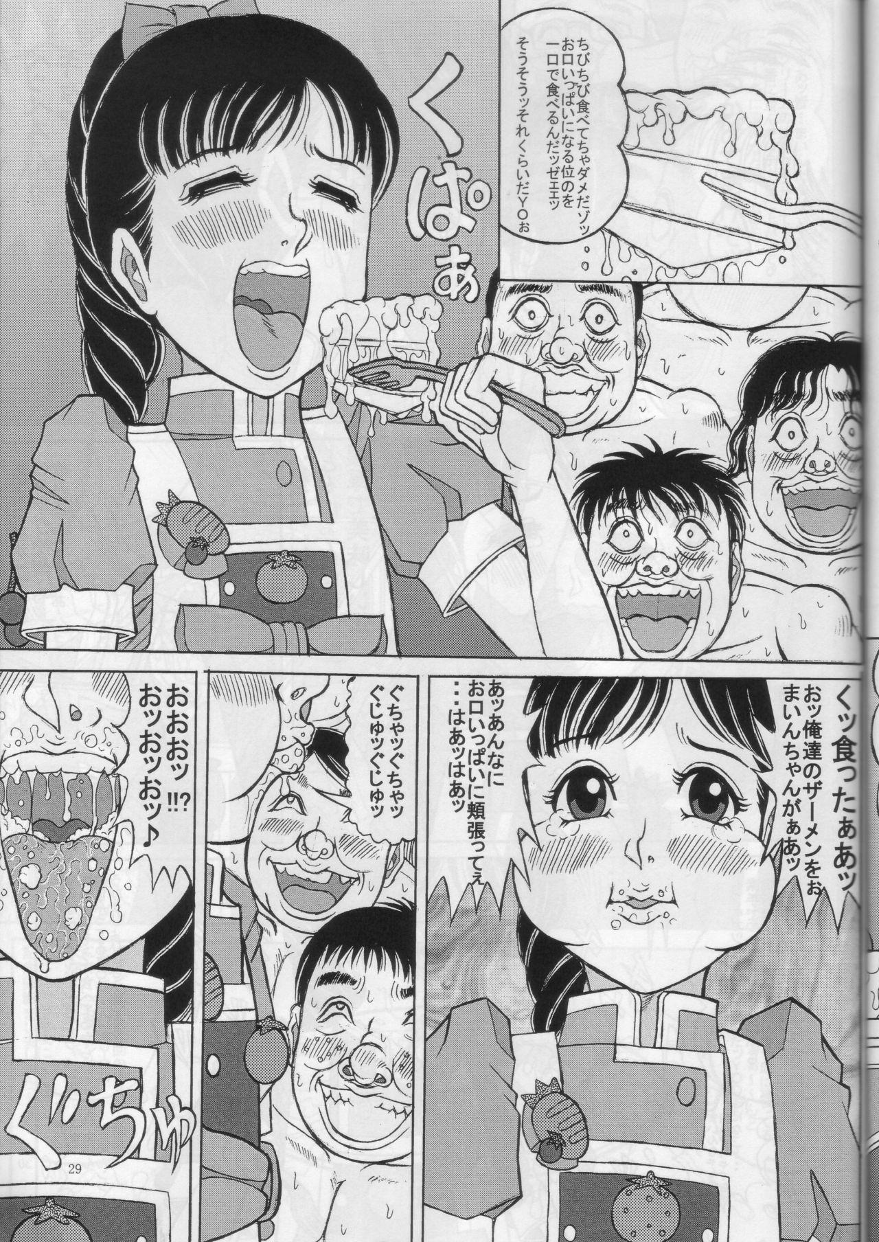 Minna de Yokumite Ara★Domo♪ Kaiseiban 27