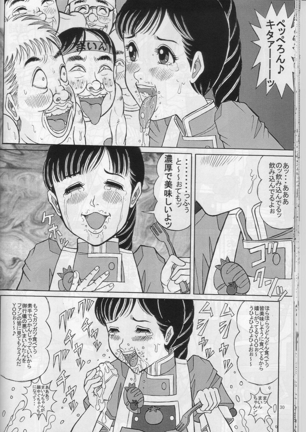 Minna de Yokumite Ara★Domo♪ Kaiseiban 28