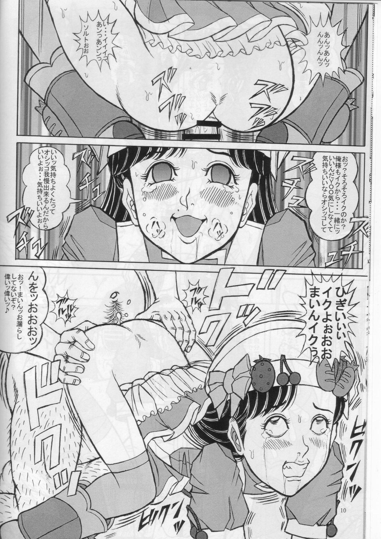 Minna de Yokumite Ara★Domo♪ Kaiseiban 8