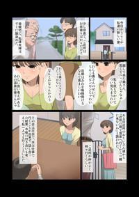Kinjo no Ojii-san ni Onsen ni Tsureteikarete Okasareta Wakazuma 1