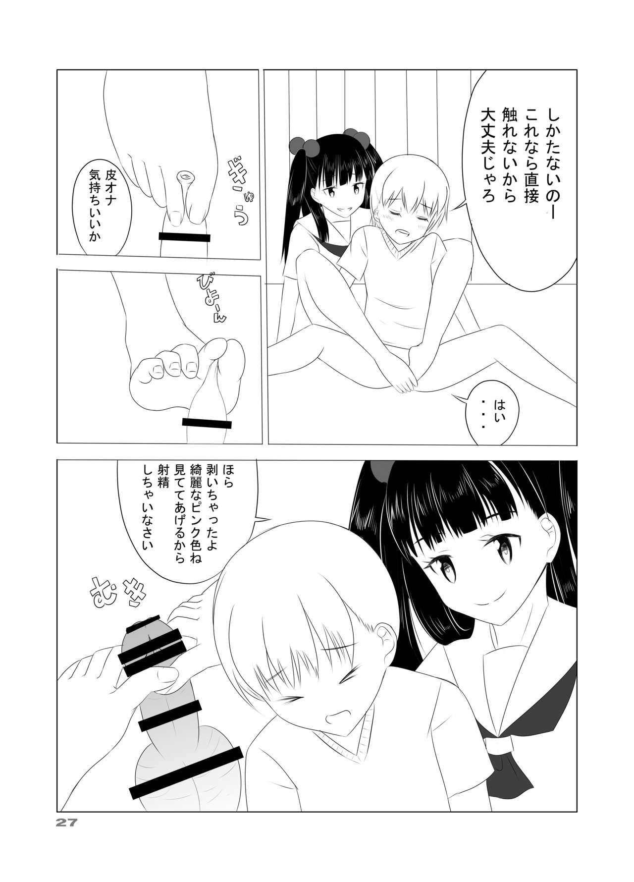Denen Shoujo 5 9
