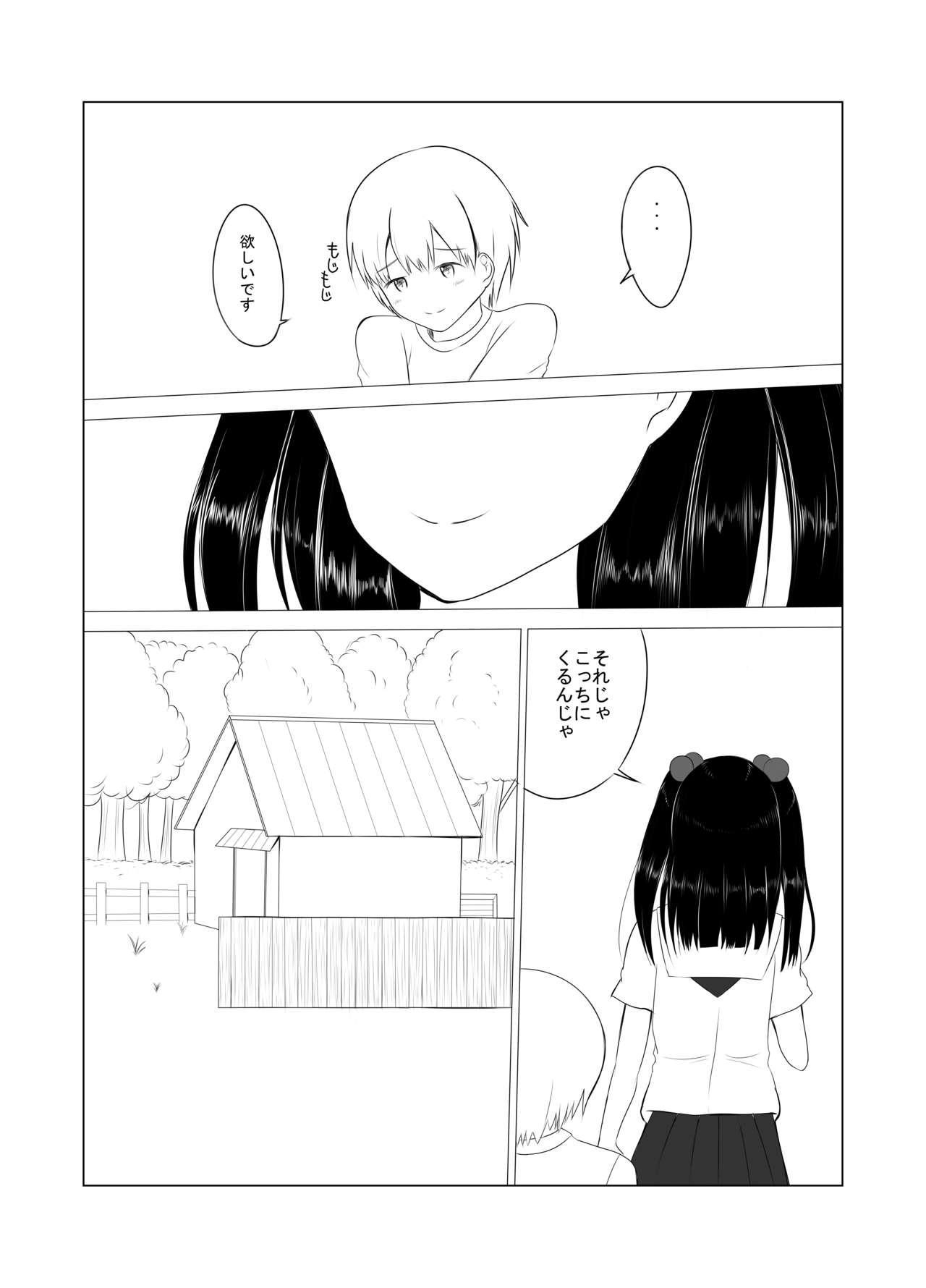 Denen Shoujo 5 3