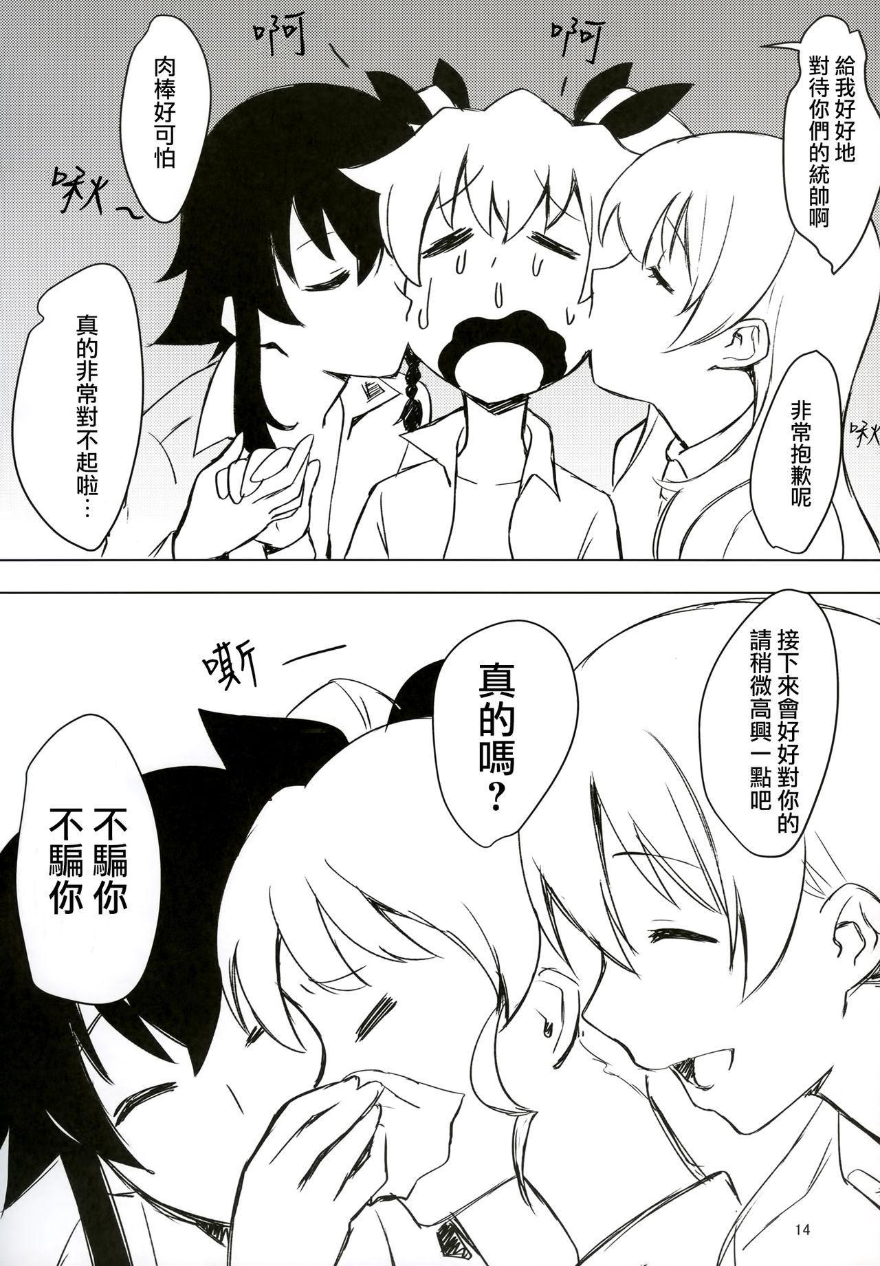 Futanari-san Team vs Duce 12
