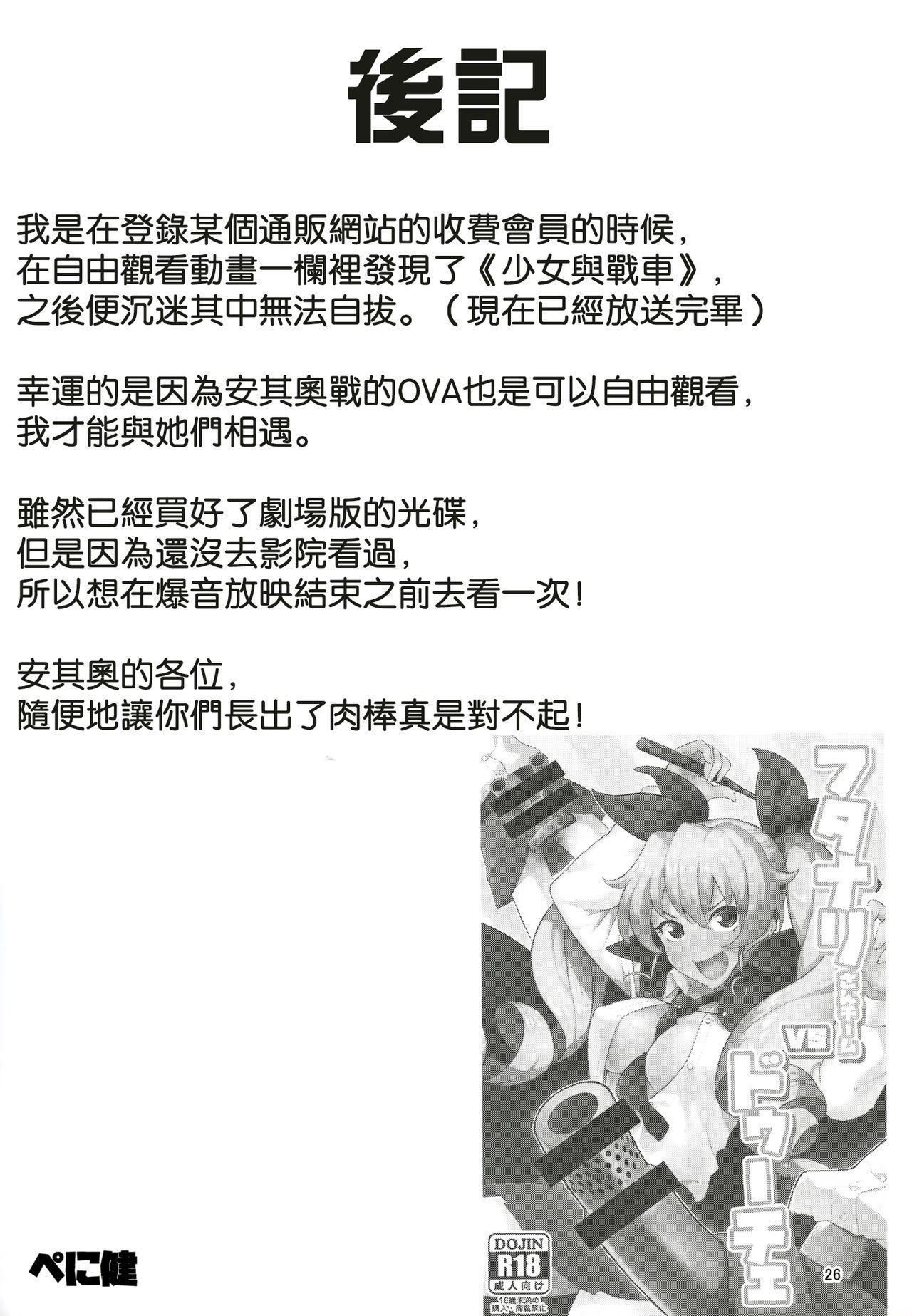 Futanari-san Team vs Duce 22