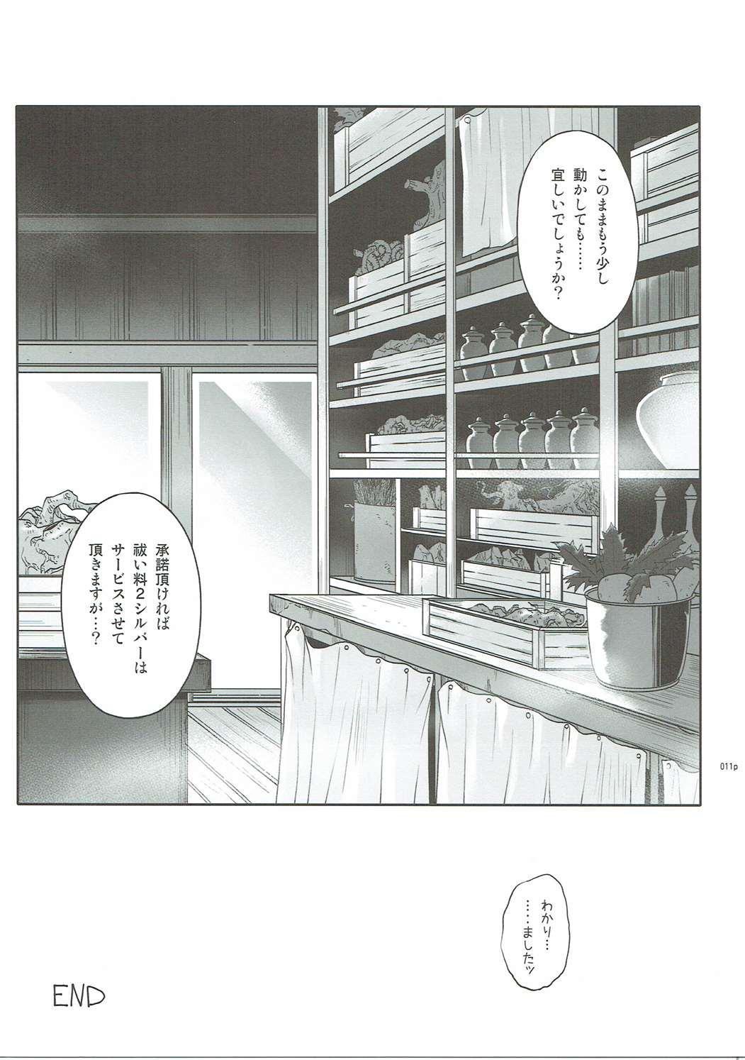 (C90) [Cyclone (Izumi, Reizei)] SHI-KO-RU-N (Hai to Gensou no Grimgar) 9