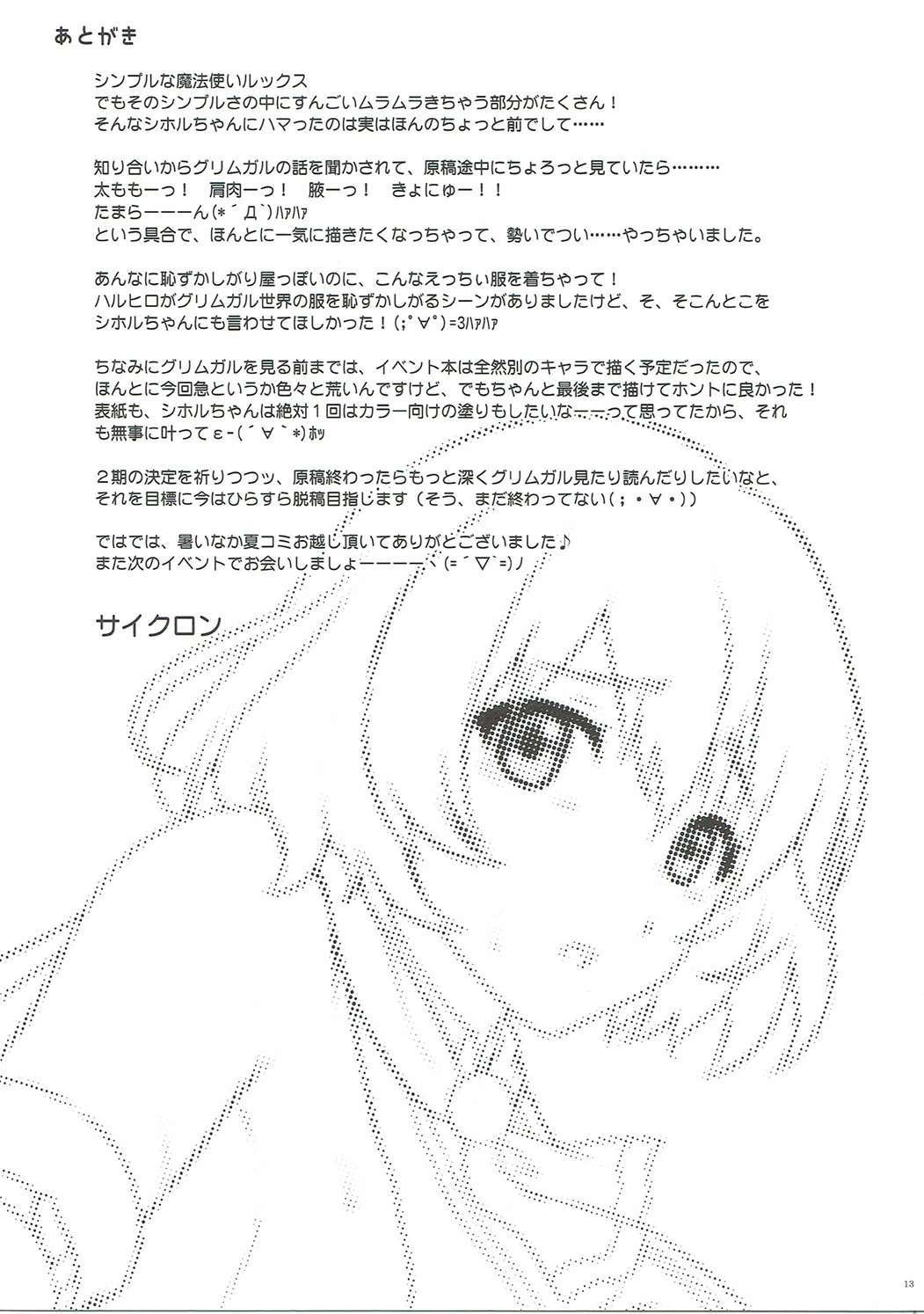 (C90) [Cyclone (Izumi, Reizei)] SHI-KO-RU-N (Hai to Gensou no Grimgar) 11