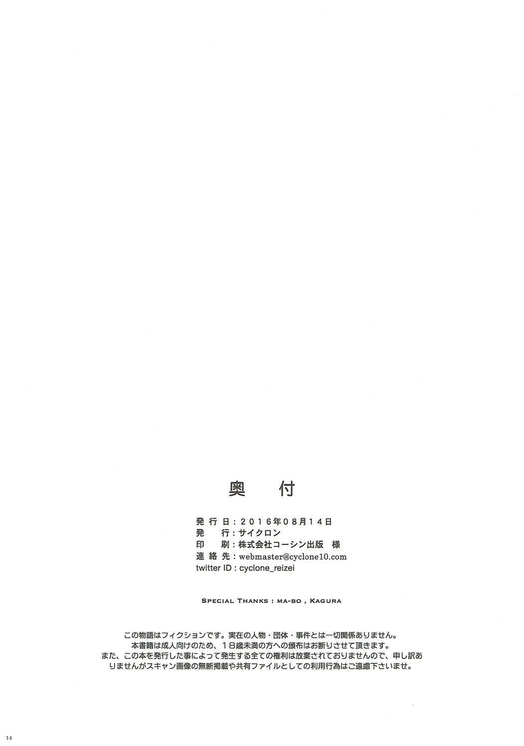 (C90) [Cyclone (Izumi, Reizei)] SHI-KO-RU-N (Hai to Gensou no Grimgar) 12
