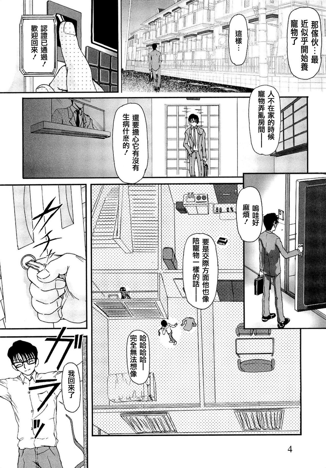 Shoujo no Kaikata Shitsukekata 5