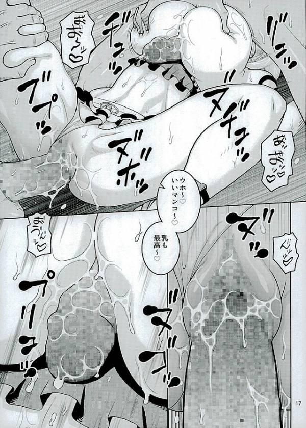 Nami no Ura Koukai Nisshi 11 15