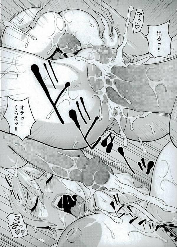 Nami no Ura Koukai Nisshi 11 16