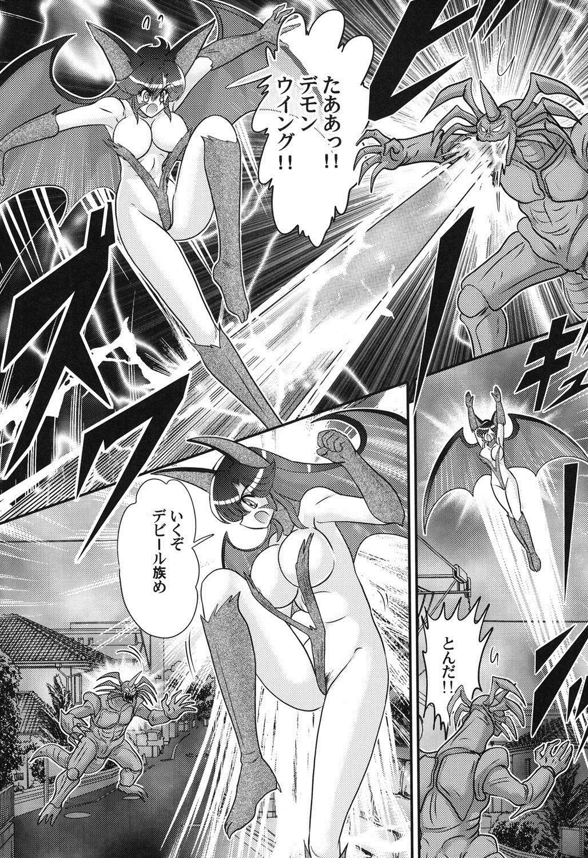 Seijuu Shoujo Lilith - Ingoku no Monster 9
