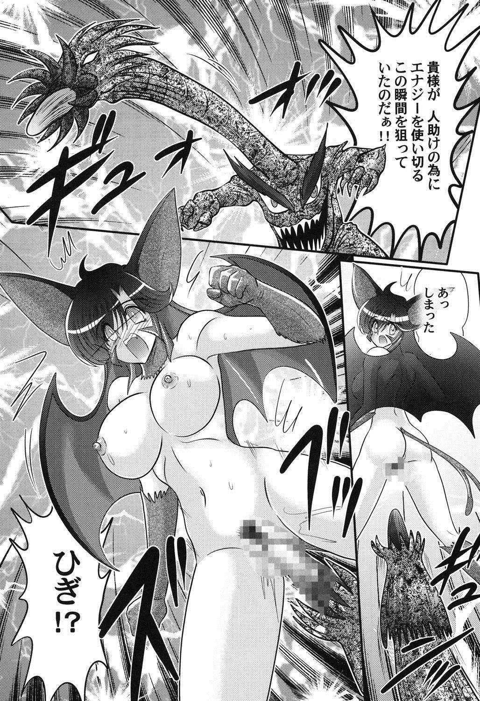 Seijuu Shoujo Lilith - Ingoku no Monster 107