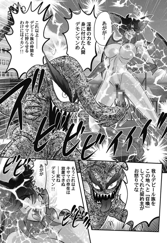 Seijuu Shoujo Lilith - Ingoku no Monster 108