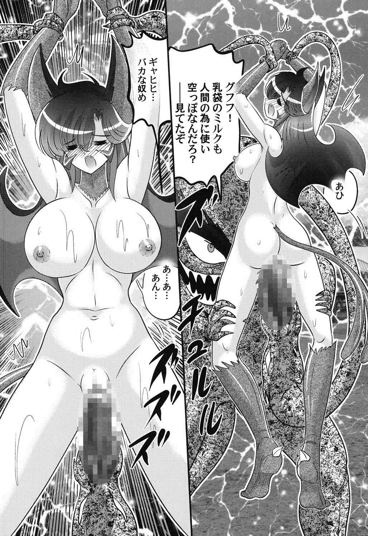 Seijuu Shoujo Lilith - Ingoku no Monster 110