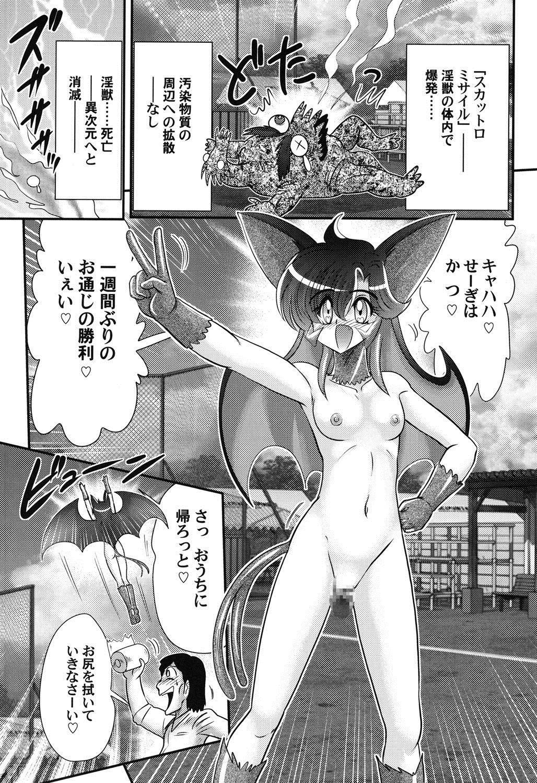 Seijuu Shoujo Lilith - Ingoku no Monster 124