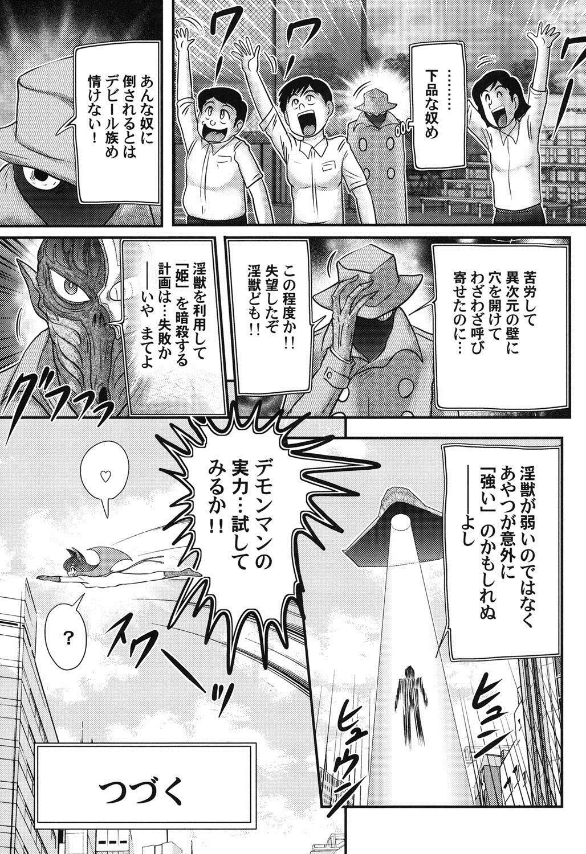 Seijuu Shoujo Lilith - Ingoku no Monster 125